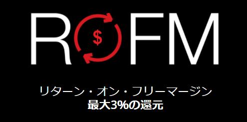 リターン・オン・フリーマージン 最大3%の還元 ROFMに参加